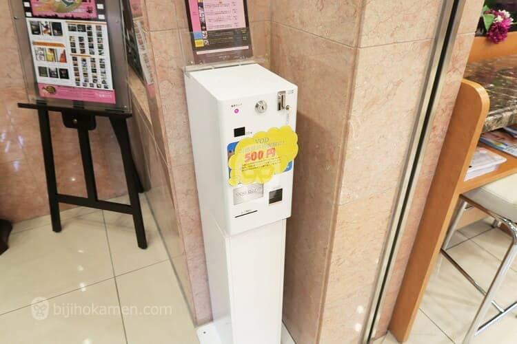 VOD販売機